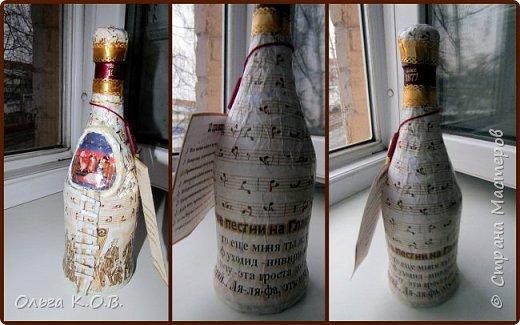 Бутылка для певца