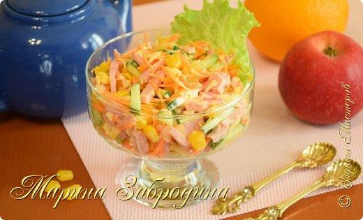 """Всем привет!! Сегодня я предлагаю попробовать простой и очень вкусный салат на скорую руку. Попробуйте приготовить!  Желаю всем приятного аппетита и хорошего настроения! Благодарю за просмотр, заходите на мой ютуб канал, там Вы найдете много проверенных видео - рецептов которые легко приготовить! Также жду Ваши фото в группе """"Марина Забродина"""" ВКонтакте 😊  Продукты: свежий огурец - 1 крупный (200 гр.) ветчина - 200 гр. свежая морковь - 2 шт. (200 гр.) сыр - 200 гр. консервированная кукуруза - 250 гр. майонез для заправки  Как я готовлю это блюдо, я показала в видео ниже.  Вкусных Вам и полезных блюд домашней кухни, друзья!"""