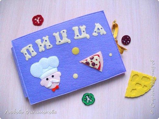 Вот такую пиццу  сшила полностью из фетра для юного кулинара.  Мы знаем, что многие мальчишки любят готовить, поэтому игра подойдет, как для девочек, так и для мальчиков.    Все детали хранятся в  папке  размер которой 30*21 см, украшена аппликацией.
