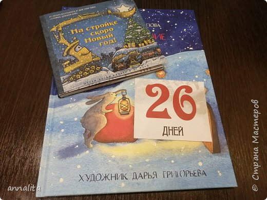 Про календарь в целом писала здесь ( https://stranamasterov.ru/node/1190390 ) Ну что же, начну описывать календарь по дням. Во-первых, из-за того, что календарь отрывной, подарки класть некуда. Я решила, что дети будут искать подарки. Но и не все задачки могли поместиться на отрывном листочке. Поэтому они сначала по подсказке искали задачку, из которой узнавали место с подарками. Задачки, конечно же решала старшая, но младшему очень нравилось искать. И именно он первым после пробуждения бежал к календарю, будил сестру, чтобы она прочитала, что же там написано. фото 15