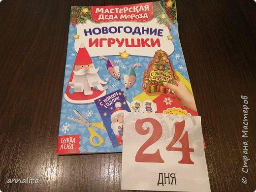 Про календарь в целом писала здесь ( https://stranamasterov.ru/node/1190390 ) Ну что же, начну описывать календарь по дням. Во-первых, из-за того, что календарь отрывной, подарки класть некуда. Я решила, что дети будут искать подарки. Но и не все задачки могли поместиться на отрывном листочке. Поэтому они сначала по подсказке искали задачку, из которой узнавали место с подарками. Задачки, конечно же решала старшая, но младшему очень нравилось искать. И именно он первым после пробуждения бежал к календарю, будил сестру, чтобы она прочитала, что же там написано. фото 21