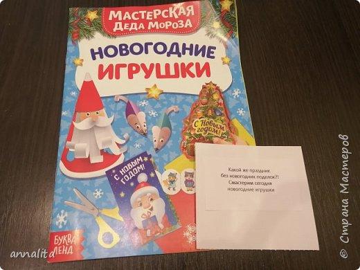 Про календарь в целом писала здесь ( https://stranamasterov.ru/node/1190390 ) Ну что же, начну описывать календарь по дням. Во-первых, из-за того, что календарь отрывной, подарки класть некуда. Я решила, что дети будут искать подарки. Но и не все задачки могли поместиться на отрывном листочке. Поэтому они сначала по подсказке искали задачку, из которой узнавали место с подарками. Задачки, конечно же решала старшая, но младшему очень нравилось искать. И именно он первым после пробуждения бежал к календарю, будил сестру, чтобы она прочитала, что же там написано. фото 22