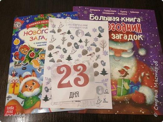 Про календарь в целом писала здесь ( https://stranamasterov.ru/node/1190390 ) Ну что же, начну описывать календарь по дням. Во-первых, из-за того, что календарь отрывной, подарки класть некуда. Я решила, что дети будут искать подарки. Но и не все задачки могли поместиться на отрывном листочке. Поэтому они сначала по подсказке искали задачку, из которой узнавали место с подарками. Задачки, конечно же решала старшая, но младшему очень нравилось искать. И именно он первым после пробуждения бежал к календарю, будил сестру, чтобы она прочитала, что же там написано. фото 23