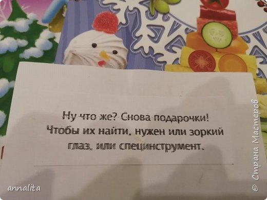 Про календарь в целом писала здесь ( https://stranamasterov.ru/node/1190390 ) Ну что же, начну описывать календарь по дням. Во-первых, из-за того, что календарь отрывной, подарки класть некуда. Я решила, что дети будут искать подарки. Но и не все задачки могли поместиться на отрывном листочке. Поэтому они сначала по подсказке искали задачку, из которой узнавали место с подарками. Задачки, конечно же решала старшая, но младшему очень нравилось искать. И именно он первым после пробуждения бежал к календарю, будил сестру, чтобы она прочитала, что же там написано. фото 53