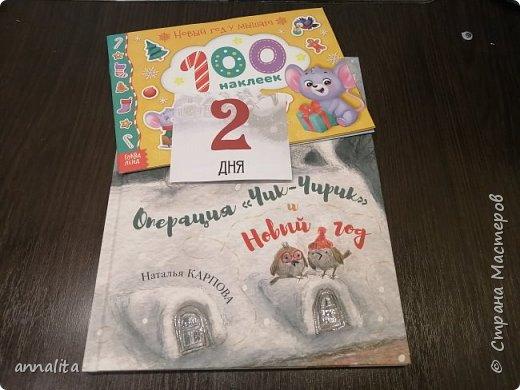 Про календарь в целом писала здесь ( https://stranamasterov.ru/node/1190390 ) Ну что же, начну описывать календарь по дням. Во-первых, из-за того, что календарь отрывной, подарки класть некуда. Я решила, что дети будут искать подарки. Но и не все задачки могли поместиться на отрывном листочке. Поэтому они сначала по подсказке искали задачку, из которой узнавали место с подарками. Задачки, конечно же решала старшая, но младшему очень нравилось искать. И именно он первым после пробуждения бежал к календарю, будил сестру, чтобы она прочитала, что же там написано. фото 64