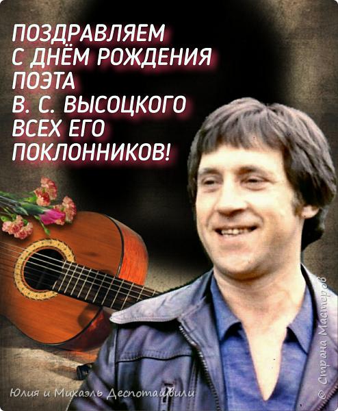 Авторская открыточка для всех, кто разделяет наше восхищение творчеством этого человека, и стихи, посвященные ему