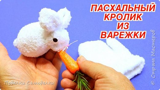 Пасхальный Кролик из Варежки