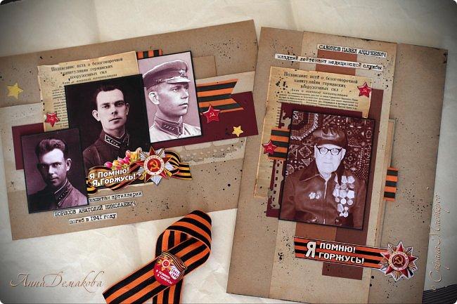 Доброго дня, дорогие друзья! Сегодня я хочу показать вам две скрап странички, которые я посвятила ветеранам ВОВ - моим дедам.