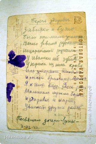 Рамка с памятной фотографией маминого папы. Я его никогда не видела. Воевать он начал еще в Финскую, прошел всю Великую отечественную войну и погиб уже после войны в далеком городе Макаров на Сахалине. фото 21