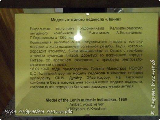 Всем доброго дня! Побывать в Калининграде и не посетить Музей янтаря, это невозможно. И вот с острова Канта мы пришли к Музею янтаря. фото 33