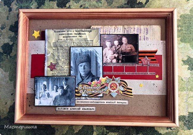 Эту страницу я посвятила своему деду, Шаламову Алексею Ивановичу. Мы с ребятами записали ролик и все, что смогли узнать про деда, собрали в нем.