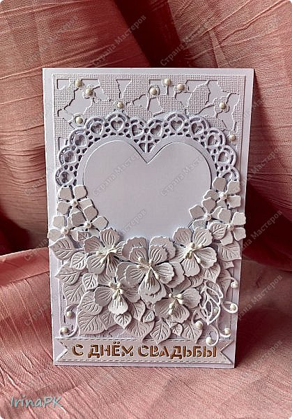 Эту открытку делала еще осенью на свадьбу дочери моей сменщицы по ее просьбе. Она просила, чтобы открытка была с фото и внутри с кармашком для денег. Получилась вот такая. В сердечке фото молодой пары, но не в свадебном наряде, а на отдыхе. Это был сюрприз для молодоженов. После свадьбы можно было поменять фото, вырезав по сердечку, которое прикрывает фото, и приклеить внутрь. С фото показать не могу. На создание этой открытки меня вдохновила открытка Ирины Голубки, очень нравятся ее работы, всегда у нее учусь. Спасибо огромное ей за это!!!