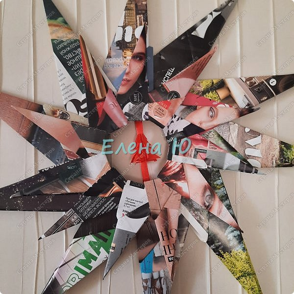 Совсем неплохо смотрится звездочка из журнальных листов, я бы даже сказала - гламурно)))