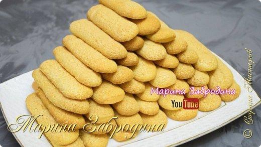 """Готовим БЫСТРОЕ ПЕЧЕНЬЕ САВОЯРДИ! Нежное, мягкое, пушистое и ароматное печенье удлиненной формы, покрытое тончайшей сахарной корочкой.  Все Мастер-Классы с большим количеством фото и подробным описанием рецепта есть на моем канале в ДЗЕН - МАРИНА ЗАБРОДИНА  Ингредиенты: 4 яйца 100 гр. сахара 10 гр. крахмала 140 гр. муки 8 гр. ванильного сахара  Видео рецепт Вы можете посмотреть тут, нажав сначала на стрелочку, а затем на надпись """"посмотреть на ютуб"""". Я как всегда желаю Вам приятного аппетита, готовьте с удовольствием!"""