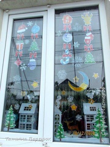А Тем Временем Декабрьское Настроение Плавно Перерастало в Новогоднее...🎅🍊🍫❄🎄🎁⛄✨  Ура!!! Наши окна готовы встречать Новый год!!!😄✨❄🎄🎅⛄ Вот такую зимнюю сказку создали мы вместе моим любимым сыночком...👩👦💖🎨✂✏📐  Мы верим в чудеса и сказки, Зимой особенно их ждём... Не закрывайте, люди, двери - Пусть волшебство войдёт в ваш дом...✨🌙🎅🏠🎄🎊  Новогоднее чудо можно ждать, а можно создавать своими руками!!! Не ждите у моря погоды. Создавайте свою погоду сами, как внутри себя, так и вокруг! 😘🌙✨🏠🎄⛄   фото 9