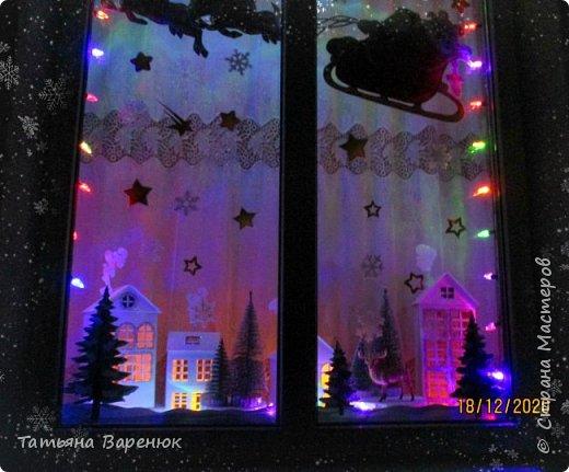 А Тем Временем Декабрьское Настроение Плавно Перерастало в Новогоднее...🎅🍊🍫❄🎄🎁⛄✨  Ура!!! Наши окна готовы встречать Новый год!!!😄✨❄🎄🎅⛄ Вот такую зимнюю сказку создали мы вместе моим любимым сыночком...👩👦💖🎨✂✏📐  Мы верим в чудеса и сказки, Зимой особенно их ждём... Не закрывайте, люди, двери - Пусть волшебство войдёт в ваш дом...✨🌙🎅🏠🎄🎊  Новогоднее чудо можно ждать, а можно создавать своими руками!!! Не ждите у моря погоды. Создавайте свою погоду сами, как внутри себя, так и вокруг! 😘🌙✨🏠🎄⛄   фото 24