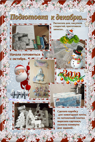 Всех с прошедшим Новым годом и Рождеством!!! Вот и наступил 2021 год и подошел к концу наш волшебный декабрь, который мы проводим по адвент-календарю, уже наверное 6 год подряд... Предыдущие адвенты есть у меня на страничке. фото 108