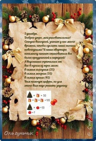 Всех с прошедшим Новым годом и Рождеством!!! Вот и наступил 2021 год и подошел к концу наш волшебный декабрь, который мы проводим по адвент-календарю, уже наверное 6 год подряд... Предыдущие адвенты есть у меня на страничке. фото 13