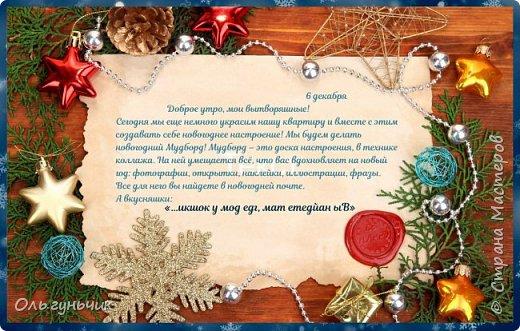 Всех с прошедшим Новым годом и Рождеством!!! Вот и наступил 2021 год и подошел к концу наш волшебный декабрь, который мы проводим по адвент-календарю, уже наверное 6 год подряд... Предыдущие адвенты есть у меня на страничке. фото 20