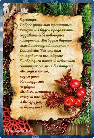 Всех с прошедшим Новым годом и Рождеством!!! Вот и наступил 2021 год и подошел к концу наш волшебный декабрь, который мы проводим по адвент-календарю, уже наверное 6 год подряд... Предыдущие адвенты есть у меня на страничке. фото 27