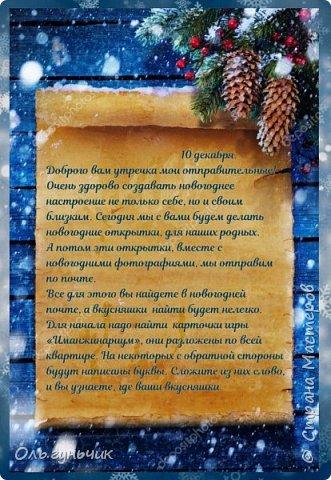 Всех с прошедшим Новым годом и Рождеством!!! Вот и наступил 2021 год и подошел к концу наш волшебный декабрь, который мы проводим по адвент-календарю, уже наверное 6 год подряд... Предыдущие адвенты есть у меня на страничке. фото 37