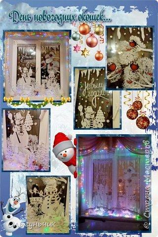 Всех с прошедшим Новым годом и Рождеством!!! Вот и наступил 2021 год и подошел к концу наш волшебный декабрь, который мы проводим по адвент-календарю, уже наверное 6 год подряд... Предыдущие адвенты есть у меня на страничке. фото 106
