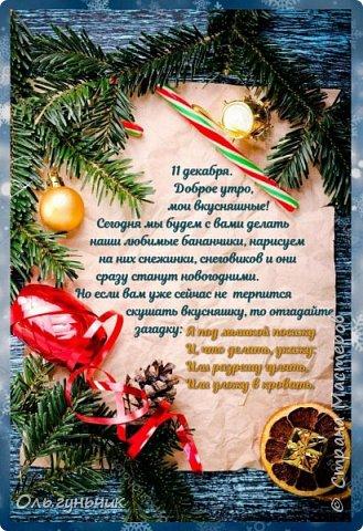 Всех с прошедшим Новым годом и Рождеством!!! Вот и наступил 2021 год и подошел к концу наш волшебный декабрь, который мы проводим по адвент-календарю, уже наверное 6 год подряд... Предыдущие адвенты есть у меня на страничке. фото 41