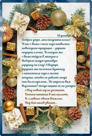 Всех с прошедшим Новым годом и Рождеством!!! Вот и наступил 2021 год и подошел к концу наш волшебный декабрь, который мы проводим по адвент-календарю, уже наверное 6 год подряд... Предыдущие адвенты есть у меня на страничке. фото 61