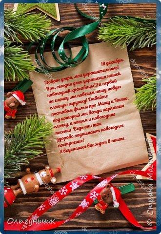 Всех с прошедшим Новым годом и Рождеством!!! Вот и наступил 2021 год и подошел к концу наш волшебный декабрь, который мы проводим по адвент-календарю, уже наверное 6 год подряд... Предыдущие адвенты есть у меня на страничке. фото 89
