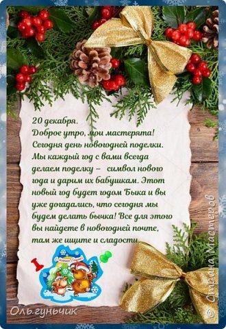 Всех с прошедшим Новым годом и Рождеством!!! Вот и наступил 2021 год и подошел к концу наш волшебный декабрь, который мы проводим по адвент-календарю, уже наверное 6 год подряд... Предыдущие адвенты есть у меня на страничке. фото 70
