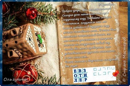 Всех с прошедшим Новым годом и Рождеством!!! Вот и наступил 2021 год и подошел к концу наш волшебный декабрь, который мы проводим по адвент-календарю, уже наверное 6 год подряд... Предыдущие адвенты есть у меня на страничке. фото 77
