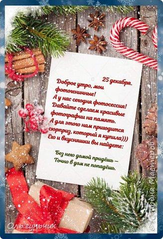 Всех с прошедшим Новым годом и Рождеством!!! Вот и наступил 2021 год и подошел к концу наш волшебный декабрь, который мы проводим по адвент-календарю, уже наверное 6 год подряд... Предыдущие адвенты есть у меня на страничке. фото 91