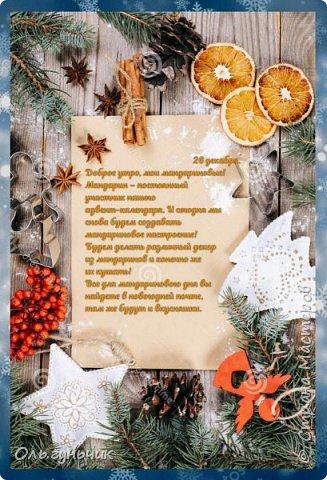 Всех с прошедшим Новым годом и Рождеством!!! Вот и наступил 2021 год и подошел к концу наш волшебный декабрь, который мы проводим по адвент-календарю, уже наверное 6 год подряд... Предыдущие адвенты есть у меня на страничке. фото 80