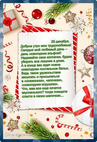 Всех с прошедшим Новым годом и Рождеством!!! Вот и наступил 2021 год и подошел к концу наш волшебный декабрь, который мы проводим по адвент-календарю, уже наверное 6 год подряд... Предыдущие адвенты есть у меня на страничке. фото 87
