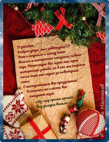 Всех с прошедшим Новым годом и Рождеством!!! Вот и наступил 2021 год и подошел к концу наш волшебный декабрь, который мы проводим по адвент-календарю, уже наверное 6 год подряд... Предыдущие адвенты есть у меня на страничке. фото 98
