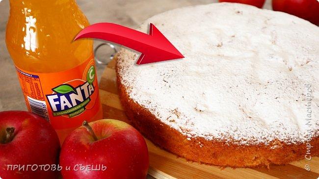 💥Просто фантастика! 💥 ФАНТА и 2 ЯБЛОКА. От пирога не останется даже крошек!