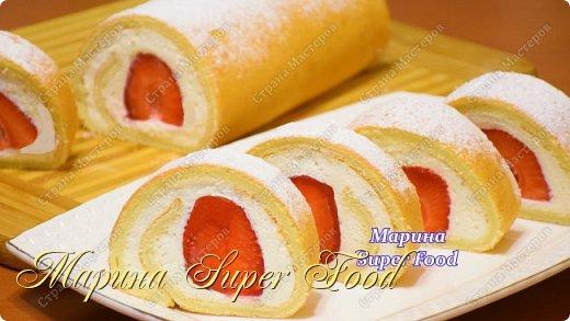 """Бисквитный рулет """"Клубника со сливками"""" - это нежное, мягкое, в меру сладкое тесто, которое отлично сочетается с пышным сливочным кремом и свежей клубникой!  Все Мастер-Классы с большим количеством фото и подробным описанием рецепта есть на моем канале в ДЗЕН - Марина Super Food  Состав теста: мука - 80 г яйца категории С0 - 3 шт сахар - 50 г молоко - 60 мл  растительное масло - 40 мл 1 щепотка соли ванилин  Крем: 250-300 мл сливок 35 % жирности 150 г йогурта 60 мл молока 10 г желатина быстрорастворимого 70 г сахарной пудры  Для украшения 300 г клубники  Видео рецепт Вы можете посмотреть тут. Я как всегда желаю Вам приятного аппетита, готовьте с удовольствием!"""