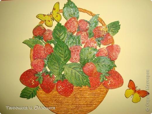 Мне выпал день ягодного изобилия.И я решила сделать такую клубничку,потому что я ее очень люблю.  Сладка ягода на грядке  Расселилась без оглядки,  Длинным усиком-рукою  Наделила всех землею -  Пышно барыньки сидят,  Белым цветом веселят!  Красна ягода зарделась  Сладким соком налилась  Что за ягода созрела,  А? Клубникой назвалась!  фото 1