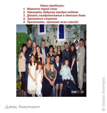 Семейный портрет я выполнила из бумаги в разных техниках: аппликация и квиллинг. фото 4