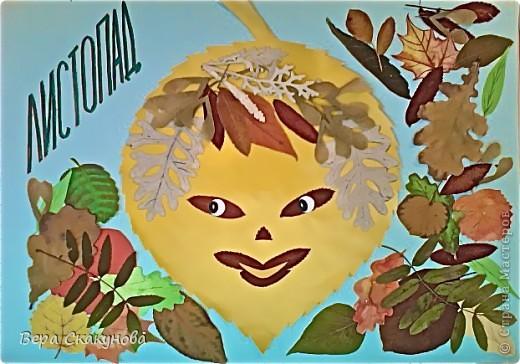 """Аппликация - открытка, выполненная моей ученицей Машей к празднику """"Листопада"""" может быть использована как наглядное пособие для изучения темы """"ОСЕНЬ"""", а именно:   1) Осеннее буйство красок   2) Чьи это листья?   3) Работа с природным материалом   Также эту открытку можно использовать к осенним праздникам: Дню знаний, Дню учителя, Дню пожилого человека. Необходимо только изменить надпись в левом верхнем углу.   В праздник """"Листопада"""" можно провести конкурсы для детей:   1) Чьи это листья?   2) Лучший осенний букет из листьев   3) Лучшая открытка из листьев   4) Лучший гербарий из листьев   5) Фотоконкурс на тему: """"Краски осени"""" фото 1"""
