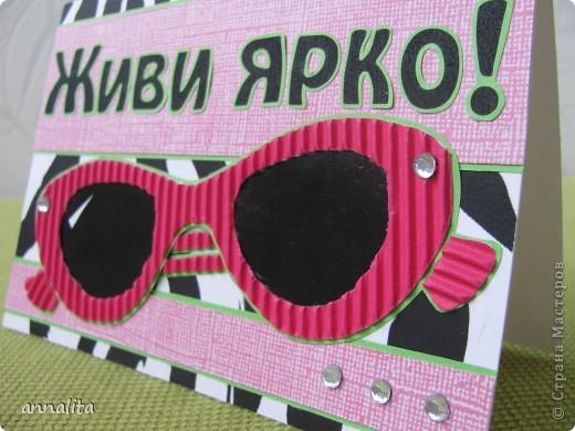 """Ко дню солнечных очков решила сделать такую вот открыточку.  Яркие очки противопоставляются черно-белому фону, что отражает призыв """"Живи ярко!"""" фото 4"""