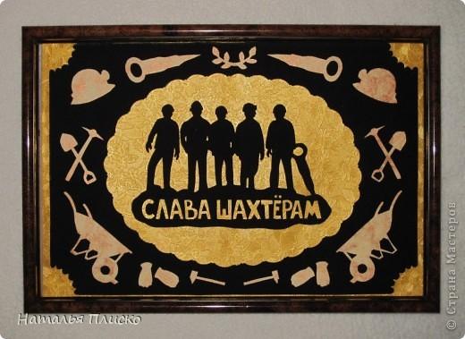 Как сделать открытку на День шахтера своими руками?