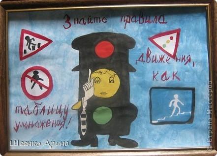 Вот такой плакат о  правилах дорожного движения я нарисовала. Он призыает взрослых и детей знать и соблюдать правила дорожного движения. фото 1