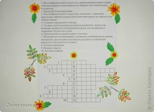 Кроссворд «Основы квиллинга»