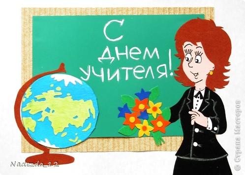 Всемирный день учителя - 5 октября. История. - Праздники сегодня 86