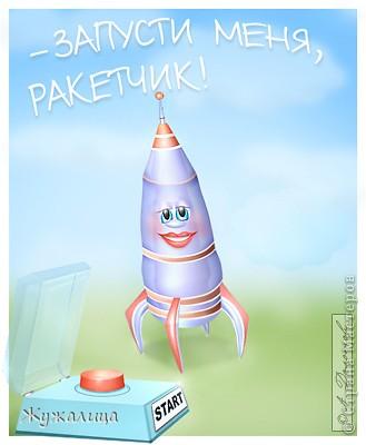 """День ракетных войск и артиллерии серьезный праздник, но если бы все ракеты были бы такими """"гламурными"""", то бы их использовали только в мирных целях. фото 6"""