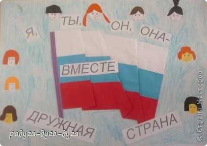 """Так как День народного единства- российский праздник, в ценре находится российский флаг. Вокруг флага- люди и слова """"Я, ты, он, она- вместе целая страна."""" фото 1"""