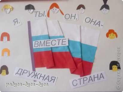 """Так как День народного единства- российский праздник, в ценре находится российский флаг. Вокруг флага- люди и слова """"Я, ты, он, она- вместе целая страна."""" фото 2"""