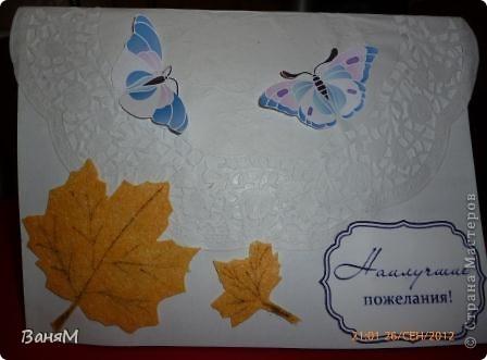 Вот такую открытку я приготовил к Дню учителя для своей классной руководительницы Галины Николаевны, которую я подарю ей 5 октября фото 2