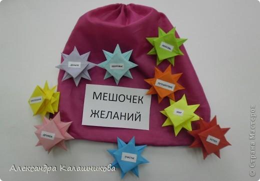Приближается новый 2013 год и такой мешочек со звёздочками-предсказаниями очень поможет развлечь гостей и друзей в новогодний вечер. фото 1